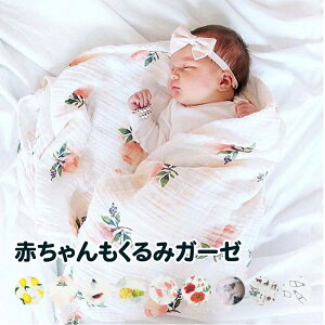 おくるみ ガーゼ 赤ちゃん ベビー ママ 夏用 白 ブランケット マタニティ 退院 可愛い バンブーファイバー コットン 120cm×120cm シーツ シンプル フラミンゴ ピンクローズ レモン パイナップ