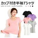 カップ付き 半袖 Tシャツ ボーダー インナー レディース 半袖 カジュアル おしゃれ 大きいサイズ 夏 ブラ カットソー …