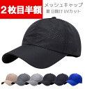 【2枚目半額クーポン】メッシュキャップ ゴルフ 帽子 キャップ 帽子 ハニカム構造エアーキャップ 通気性抜群 無地 野…