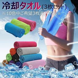 冷却タオル(3枚) 瞬冷 スポーツ タオル アイス 速乾 軽量 超吸水運動タオル ひんやりタオル暑さ対策 熱中症対策 アウトドア 冷感タオル