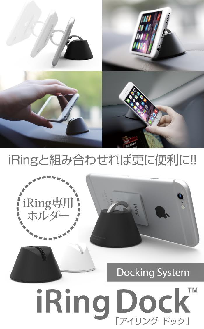 【国内正規代理店】iRingDock アイリングドック iPhone Android スマホスタンド 車載スタンド 落下防止