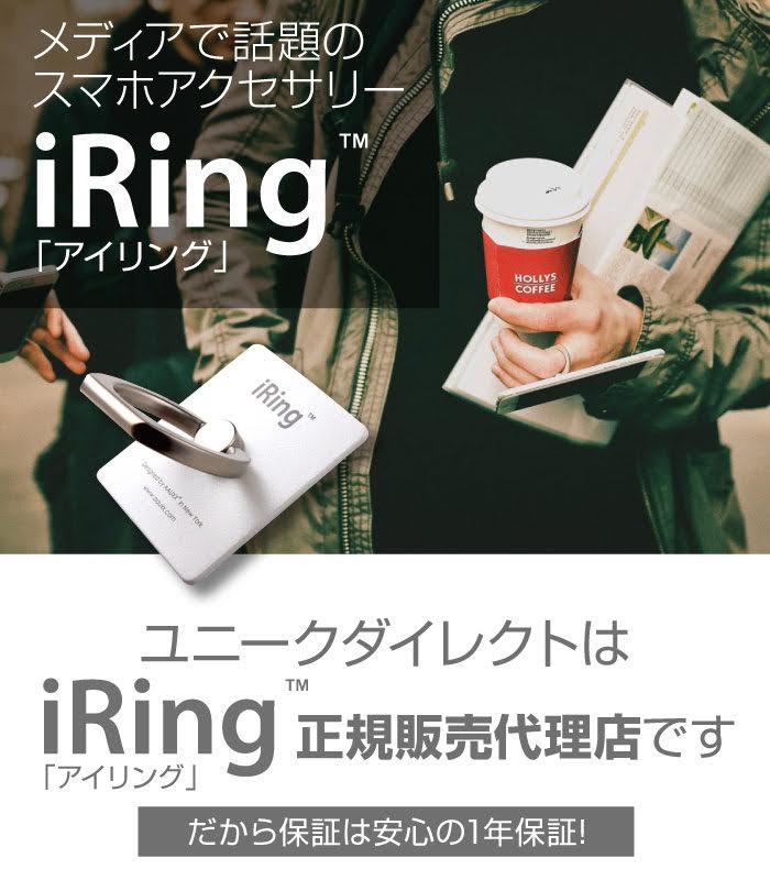 【日本正規代理店】iRing アイリング スマホ落下防止 セーフティグリップ&ポータブルスタンド 【iR+D+L】
