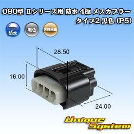 トヨタ純正品番(相当品又は同等品):90980-12176黒