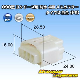 トヨタ純正品番(相当品又は同等品):90980-12176白