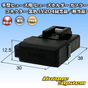 矢崎総業 平型ヒューズ用 ヒューズホルダー カプラー コネクター 黒色 (Y204同等品/相当品)