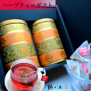 【母の日】ギフト ハーブティー 送料無料 2缶入りセット おしゃれ 高級感 ブレンド茶 ティーバッグ 内祝 フレーバー ティー ローズティー ローズヒップ ティー ハイビスカス モリンガ リコ