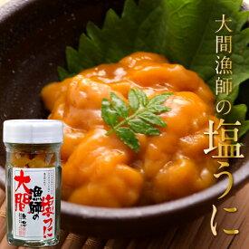 うに 塩ウニ60g |大間漁師の塩うに 瓶詰め 青森県大間産ムラサキウニ ビンづめ ギフト プレゼント