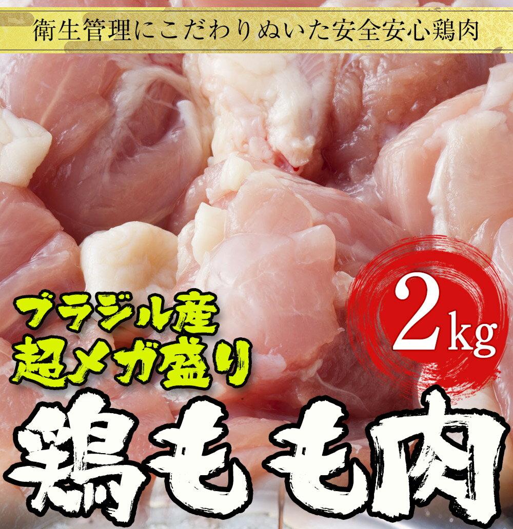 【期間限定999円→899】鳥 鶏 トリ とりにく 冷凍 ブラジル産 鶏もも肉 2kg 鶏肉/鳥肉/モモ/腿/もも/業務用/徳用 最安値