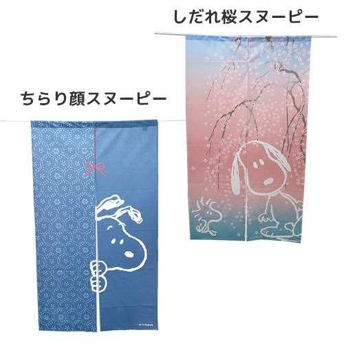 スヌーピー のれん/和雑貨シリーズ【しだれ桜 】【在庫限り!】