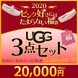 UGG アグ 福袋 3点セット 2020 数量限定!モカシン ムートン レディース プレゼント ギフト