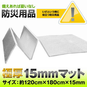 《アルミロールマットの折畳みタイプ》極厚 15mmマット/レジャーマットU-P993(防災マット 防災用品 アルミ 折畳み アルミマット 厚手 テント用マット アウトドア マット 銀マット 遮熱シート