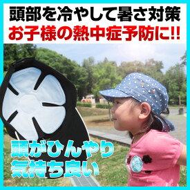 熱中症対策グッズ ヘッドクールSサイズU-R346(熱中症防止、頭を冷やす、涼しい帽子用)(メール便対応)