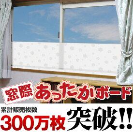 【断熱シート】【セットでお得!】窓際あったかボード ライトスリムM 3枚セット(U-P171-U-P219他)(すきま風対策、隙間風対策、暖房節約、窓ぎわあったか、窓に立てるボード、窓 防寒、ヒーター、カーテン、スクリーン、あす楽)