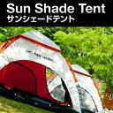 【サンシェード テント】【ワンタッチ テント】【送料無料】(ワンタッチ フルクローズ ドーム 組立 簡易テント キャ…