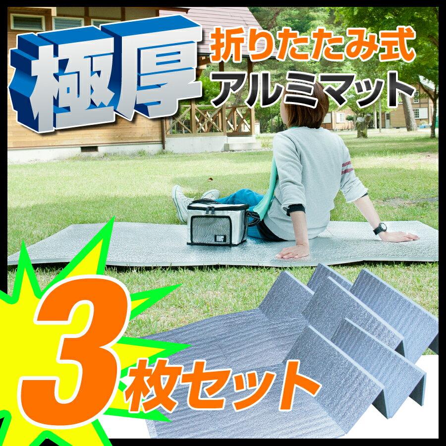 【レジャーマット/レジャーマット折りたたみ】《アルミロールマットの折畳みタイプ》極厚 15mm マット/レジャーマットU-P930【3枚セット】(アルミ折畳み、テント用マット、アウトドアマット、遮熱シート、ヨガマット、銀マット、プール用マット レジャーシート)