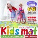 Kidsmat thumbnail