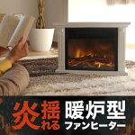 電気式暖炉HD-100WarmMagicFire/ファンヒーター/暖房/インテリア/暖炉/暖炉型ファンヒーター/暖炉風ファンヒーター/アンティーク/レトロ/ウォームマジックファイア/