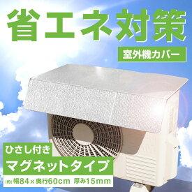 【送料無料】エアコン室外機用マグネットアルミエアコンガードひさし付き(U-W670)日よけカバー エアコンカバー 日よけパネル 室外機カバー 省エネ対策 節電対策 冷房効率アップ 猛暑対策 熱中症対策 アルミカバー 断熱ボード 断熱シート
