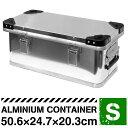 『アルミコンテナ』 s (U-W563) 18lアルミボックス コンテナボックス アルミ コンテナ 収納 収納ボックス 収納box 工…