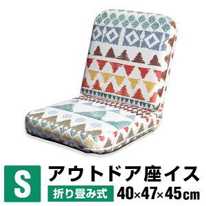 『グランド座椅子 (S) 』 アウトドアチェア 座イス キャンプ チェア ピクニック 折りたたみ椅子 アウトドア コンパクトチェア コンパクト イス コンパクト 軽量 背もたれ 高い 座いす 座椅