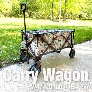 『キャリーワゴン』 ワゴン アウトドアワゴン キャリーワゴン キャリーカート 折りたたみ 4輪 頑丈 大容量 軽量 コンパクト 自立 アウトドアキャリー アウトドア キャンプ ピクニック レジ