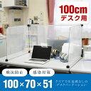 飛沫防止 パーテーション デスクパネル 幅1000mm用 置き型 飛沫感染予防 幅1000×奥行700×高さ510mm(デスクパーテー…
