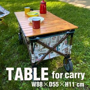 『キャリーワゴン』用テーブル 天板 ワゴン アウトドアワゴン キャリーワゴン キャリーカート 用 折りたたみ 頑丈 大容量 軽量 コンパクト 自立 ワゴンテーブル アウトドアキャリー アウト