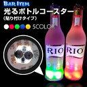 LED 光る ボトル コースター ステッカー 6cm バー イベント パーティー 結婚式 演出 ボトル底 グラス 貼り付け シール
