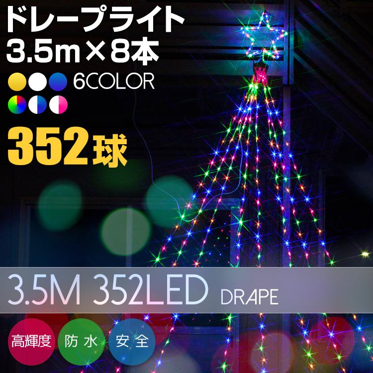 イルミネーション LED ライト ドレープライト 3.5m×8本 352球 屋外 ナイアガラ 防水 星 ツリー クリスマス ハロウィン 飾りつけ