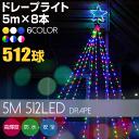 イルミネーション 屋外用 ドレープライト LED 512球 5m 全6色 防水 防雨 クリスマス飾り ライト