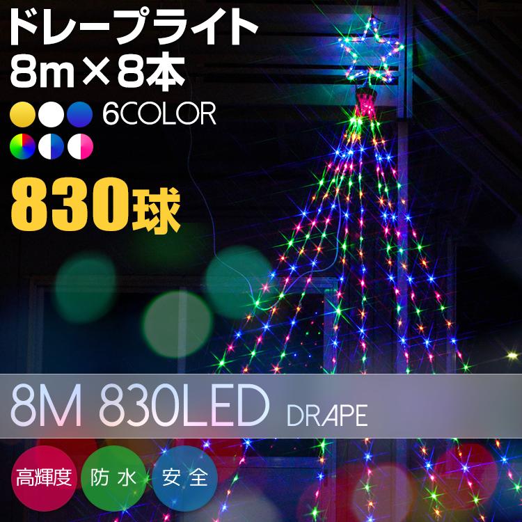 イルミネーション LED ライト ドレープライト 8m×8本 830球 屋外 ナイアガラ 防水 星 ツリー クリスマス ハロウィン 飾りつけ