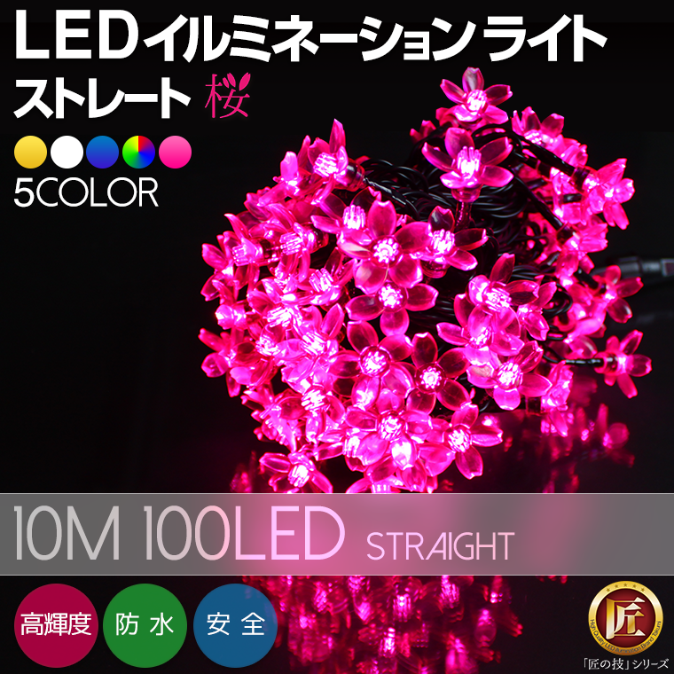 イルミネーション LED ライト 桜 10m 100球 屋外 室内 SAKURA 防水 ハロウィン さくら 桜ソケット 飾りつけ