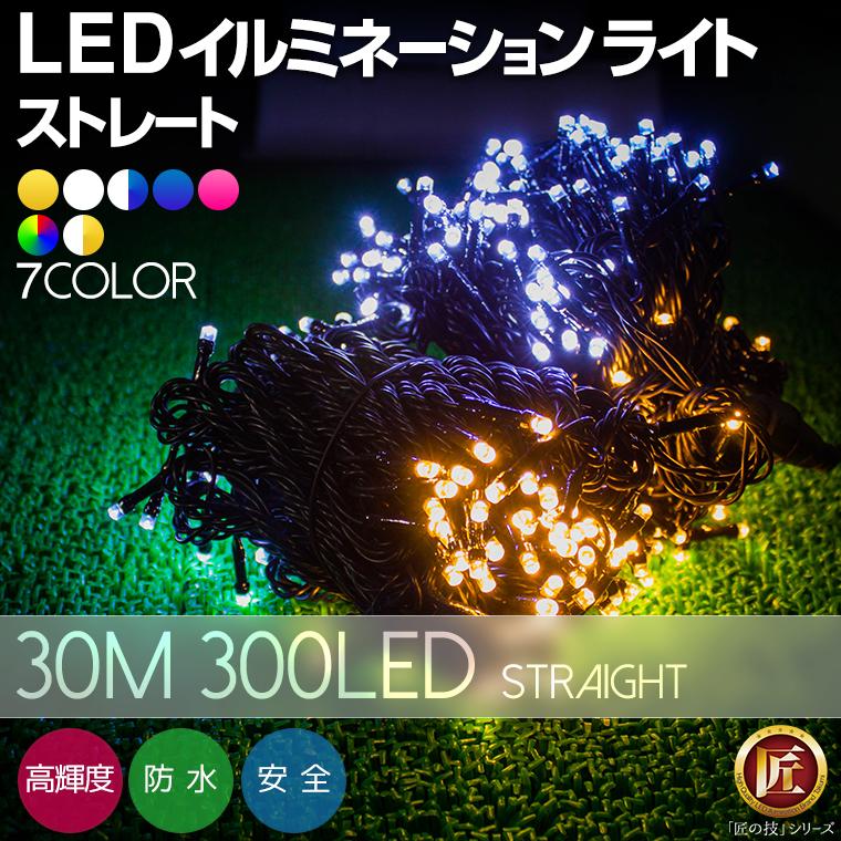 イルミネーション LED ライト ストレート 30m 300球 屋外 室内 防水 クリスマス ハロウィン イルミネーションライト 飾りつけ