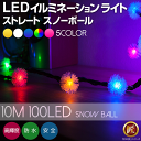 イルミネーション LED ライト スノーボール ストレート 10m 100球 屋外 室内 雪 防水 ハロウィン 飾りつけ