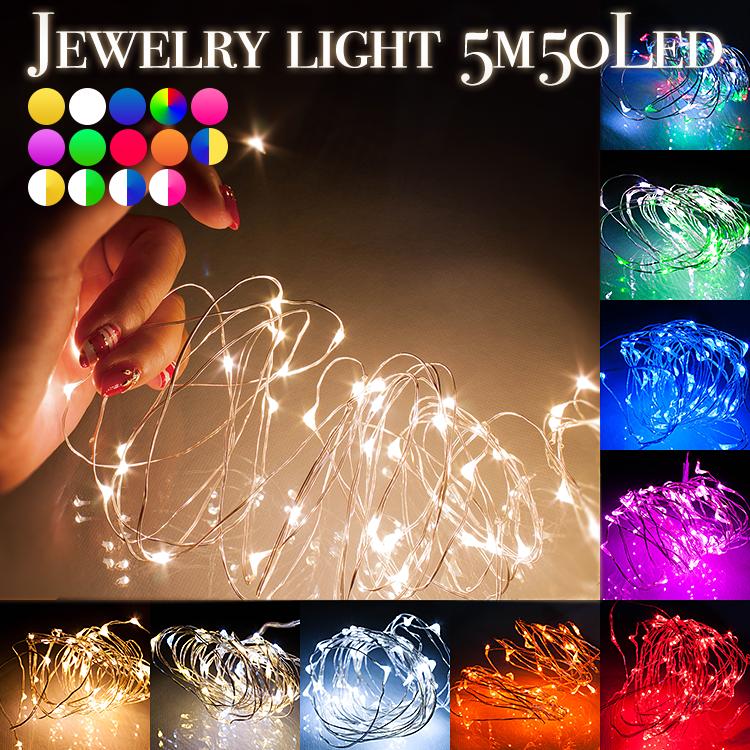 ジュエリーライト イルミネーション LED ライト 5m 50球 電池式 デコレーションライト ワイヤー ハロウィン クリスマス 飾り付け 常時点灯or点滅機能付