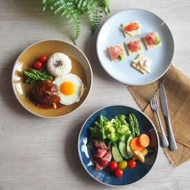 ルスト 25.5cmプレート ライトブルー/アンバー/ネイビー ディナー皿 ミート皿 紺色 皿 お皿  食器 グレー 水色 おしゃれ ランチ カフェ かっこいい 古めかしい カフェっぽい カフェ風 ランチプレート ワンプレート