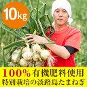[淡路島玉ねぎ]蜜玉(みつたま)迫田 瞬(さこだしゅん)の100%有機肥料で特別栽培の淡路島たまねぎ(10kg)