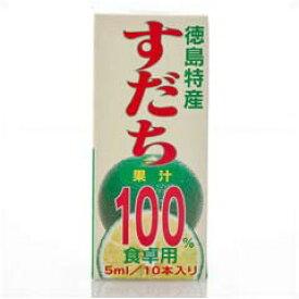 徳島特産 すだち果汁100%(すだち果汁5ml×10本入り)