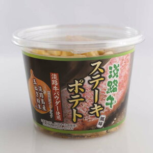 淡路牛ステーキ風味ポテト(140g)淡路牛パウダー使用、淡路島産玉ねぎ粉末入り