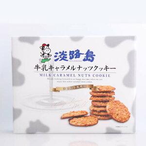 淡路島 牛乳キャラメルナッツクッキー/12枚入