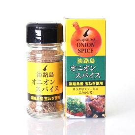 淡路島オニオンスパイス瓶/箱入