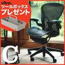 アーロンチェア ポスチャーフィットフル装備 Cサイズ グラファイトカラーベース クラシックカーボン [AE113AWC PJ G1 BB BK 3D01]