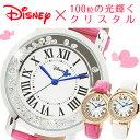 ディズニー 腕時計 レディース ミッキーマウス×クリスタル ゴージャスな腕時計 ファッションウォッチ