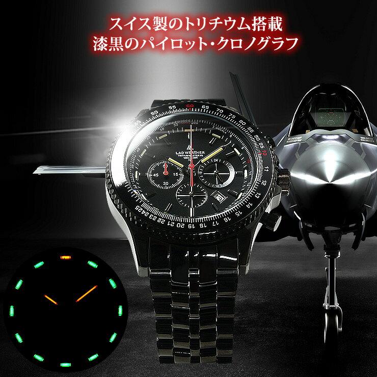 スイス製のトリチウムを搭載したパイロット・クロノグラフに、限定バージョンが登場。 [ LAD WEATHER ラドウェザー ミリタリーウォッチ] クロノグラフ 腕時計 メンズ オールブラック フルブラック 100m防水 男性用 カレンダー