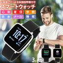 スマートウォッチ 【2020年最新モデル Bluetooth5.0搭載 日本語対応】IP67 防水 血圧計/心拍計/歩数計/睡眠管理/運動管理/SNS/着信 腕時計 メンズ レディース Smart watch 活動量計 時計 ラドウェザー LAD WEATHER 送料無料 あす楽