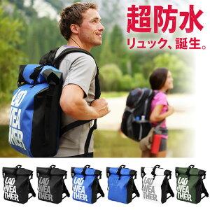 リュック メンズ 絶対に濡れない 防水リュック リュックサック 登山やアウトドア・サイクリング・海水浴・旅行で使える大容量バッグ 通勤/通学 リュック/カバン/バッグ/ザック/バックパッ