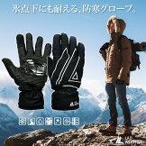 最強の防寒手袋が登場!スマホ対応、防水/防風機能付き!スキーや登山、バイクや自転車などウィンタースポーツでも使える防寒グローブメンズ男性用[LADWEATHERラドウェザー]滑り止め透湿性反射ロゴタッチパネル対応トレッキングツーリング