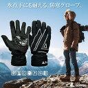 最強の防寒手袋が登場!スマホ対応、防水/防風 機能付き!スキーや登山、バイクや自転車などウィンタースポーツでも使…