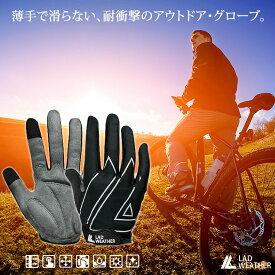 グローブ 滑らない!耐衝撃、通気性に優れたアウトドア グローブ ストレッチ 手袋 メンズ レディース トレッキンググローブ/クライミンググローブ 登山/アウトドア/キャンプ/自転車/バイク/ロードバイク/作業/トレーニング LAD WEATHER ラドウェザー