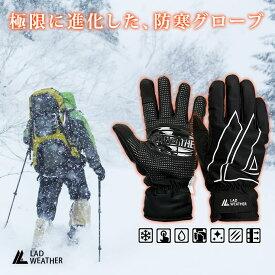 極限に進化した、最強の防寒 手袋! 3M シンサレートを使用!スマホ対応、防水/防風 機能付き!スキーや登山、バイクや自転車で使える防寒 グローブ メンズ 男性用 [ ] 滑り止め 透湿性 反射ロゴ タッチパネル対応